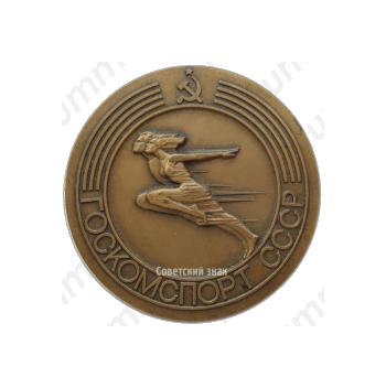 Настольная медаль «Госкомспорт СССР. Государственный комитет СССР по физической культуре и спорту»