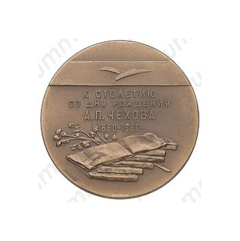 Настольная медаль «100-лет со дня рождения А.П.Чехова»