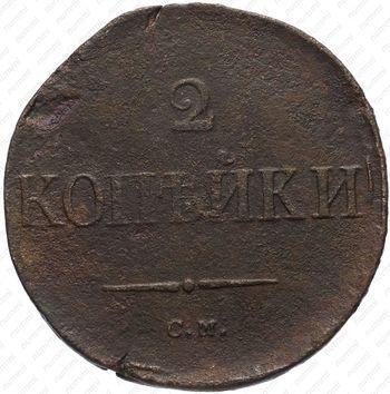 Медная монета 2 копейки 1836, СМ (реверс)