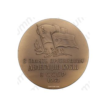 Настольная медаль «В память пребывания делегации Кубы в СССР»
