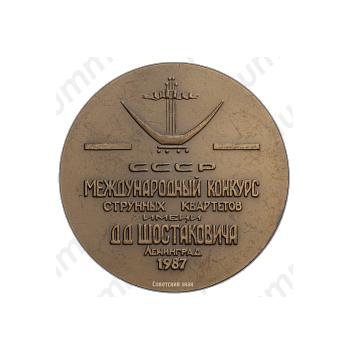 Настольная медаль «I Международный конкурс струнных квартетов им. Д.Д.Шостаковича»