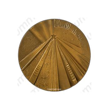 Настольная медаль «Интеркосмос. Академия наук СССР»