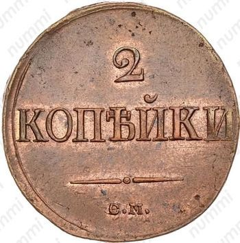Медная монета 2 копейки 1839, СМ, орёл с опущенными крыльями (реверс)