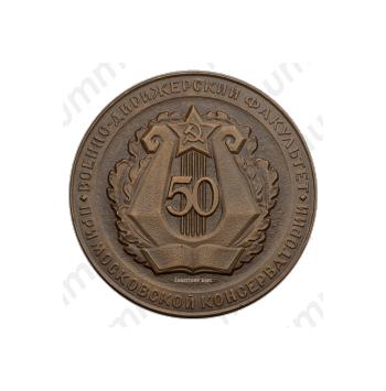 Настольная медаль «50 лет Военно-дирижерскому факультету при Московской консерватории»