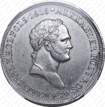 Серебряная монета 2 злотых 1830, FH (аверс)