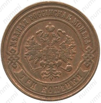 Медная монета 3 копейки 1875, ЕМ (аверс)