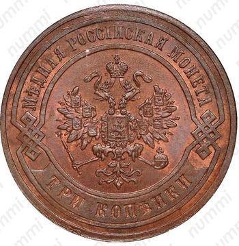 Медная монета 3 копейки 1883, СПБ (аверс)