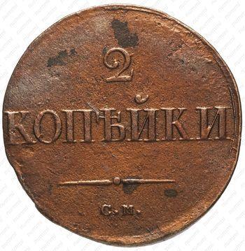 Медная монета 2 копейки 1838, СМ (реверс)