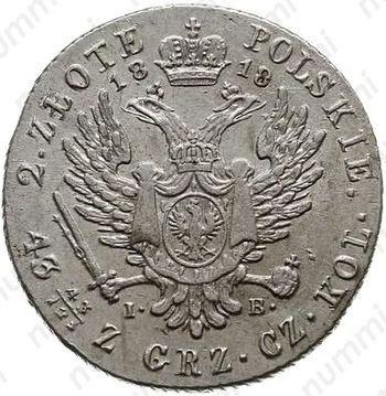 Серебряная монета 2 злотых 1818, IB (реверс)