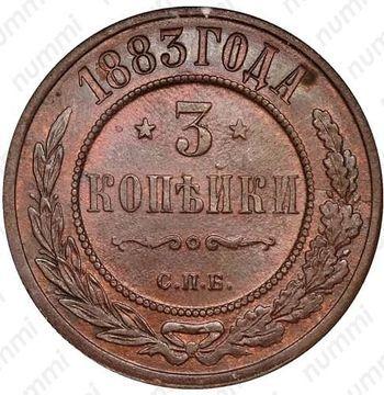 Медная монета 3 копейки 1883, СПБ (реверс)