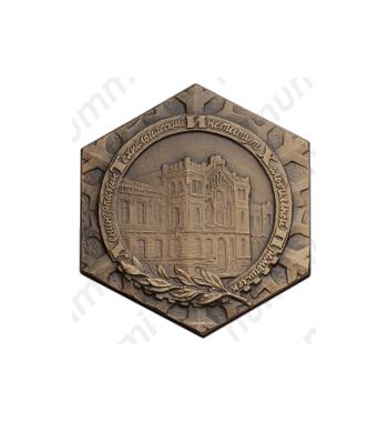 Настольная медаль «50-лет Ленинградскому технологическому институту холодильной промышленности»