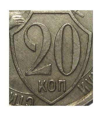 20 копеек 1932, реверс штемпель Б, цифры номинала широкие (колбаса) - Реверс