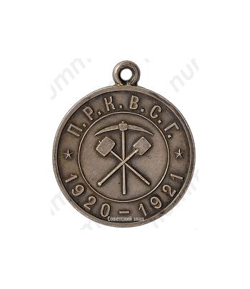 Медаль «Союз горнорабочих. Петроградского районного комитета Всероссийского союза горнорабочих (ПРКВСГ)»