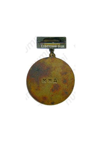 Медаль «Лучший исполнитель смотра самодеятельности профсоюзов. 1956»