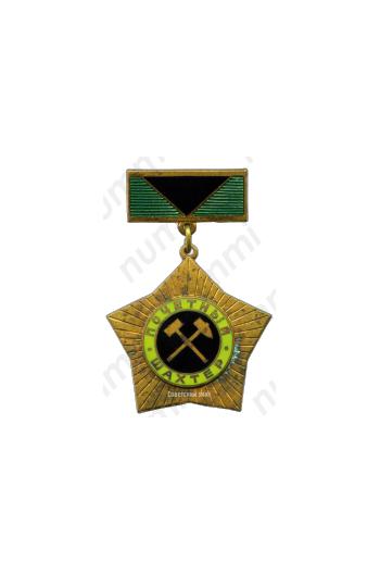 Медаль «Почетный шахтер»