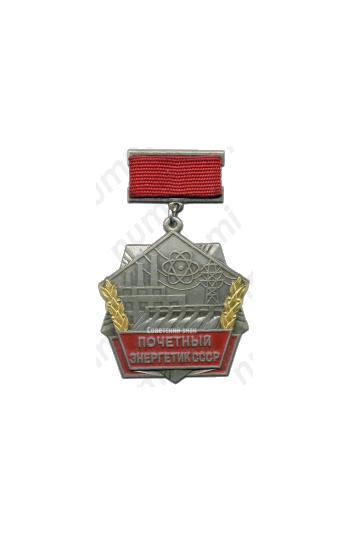 Медаль «Почетный энергетик СССР»