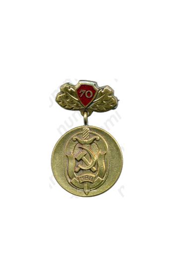 Медаль «70 лет Советской милиции. МВД Латвийской ССР»