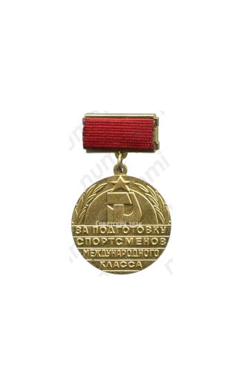 Медаль «За подготовку спортсменов международного класса. Государственный комитет СССР по физической культуре и спорту»