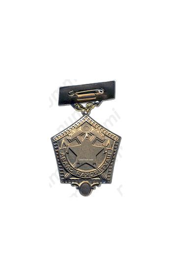 Медаль «Шахтерская Слава. II степень»