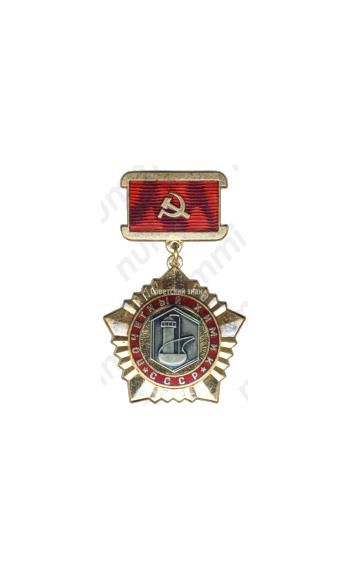 Медаль «Почетный химик СССР»