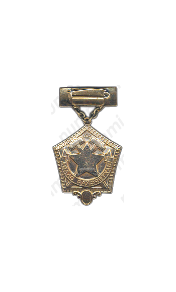 Медаль «Шахтерская Слава. III степень»