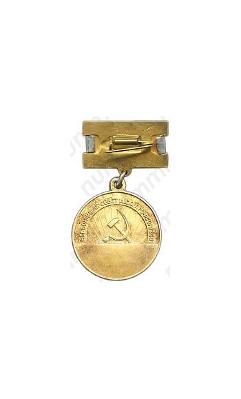 Медаль «Первенство профсоюзов СССР. Чемпион. ВЦСПС (Всесоюзный центральный совет профессиональных союзов)»