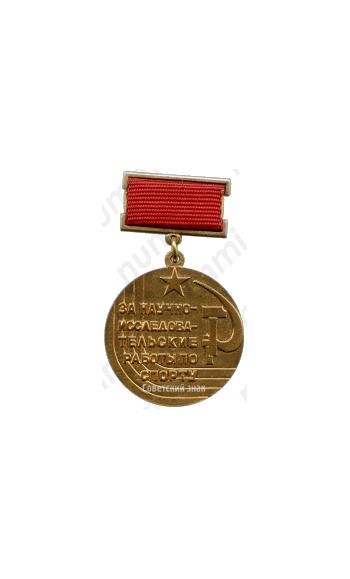 Медаль «За научно-исследовательские работы по спорту. Союх спортивных обществ и организаций СССР»