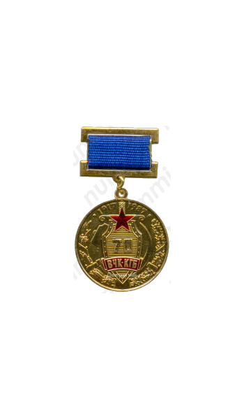 Медаль «70 лет ВЧК-КГБ»