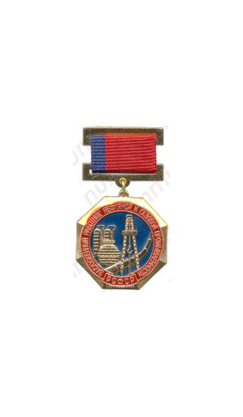 Медаль «Заслуженный работник нефтяной и газовой промышленности РСФСР»