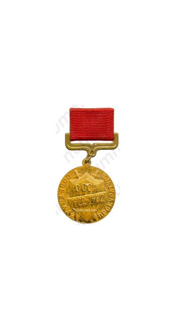 Медаль «60 лет советской прокуратуре»